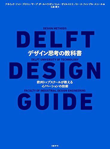 デルフト工科大学による公式デザインガイド本「デザイン思考の教科書 欧州トップスクールが教えるイノベーションの技術」の画像