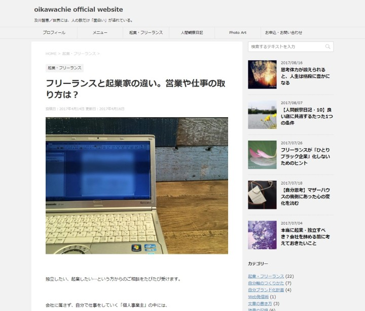 oikawachie official websiteの記事「フリーランスと起業家の違い。営業や仕事の取り方は?」の画像