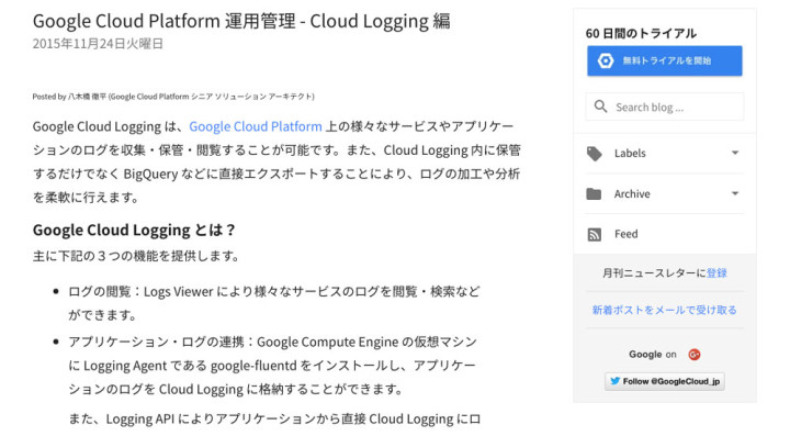 Google Cloud Platform Japan Blogの記事「Google Cloud Platform 運用管理 - Cloud Logging 編」の画像