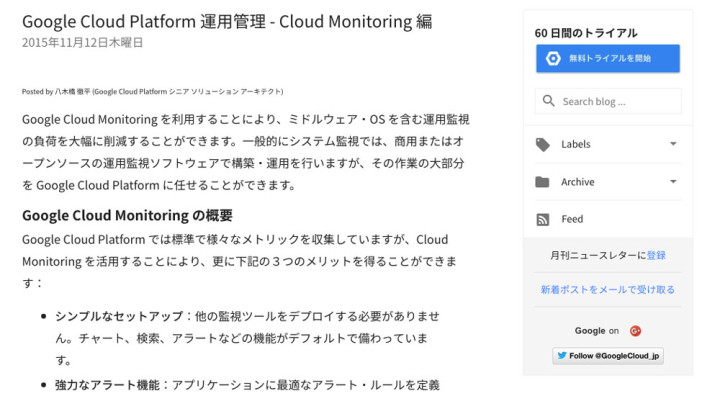 Google Cloud Platform Japan Blogの記事「Google Cloud Platform 運用管理 - Cloud Monitoring 編 」の画像