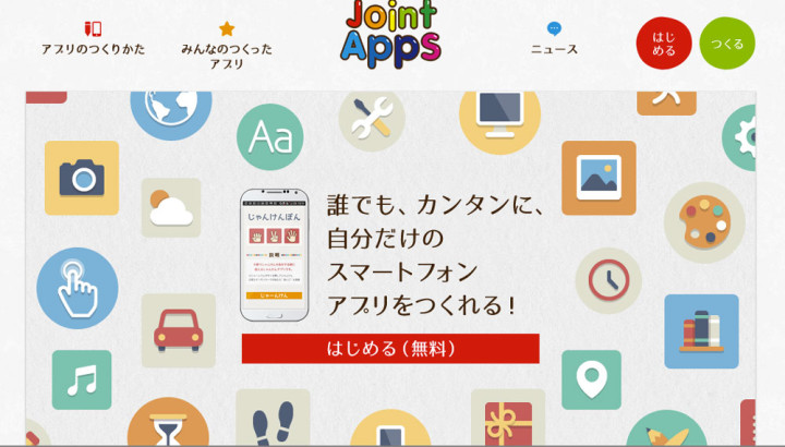 JointAppsの画像
