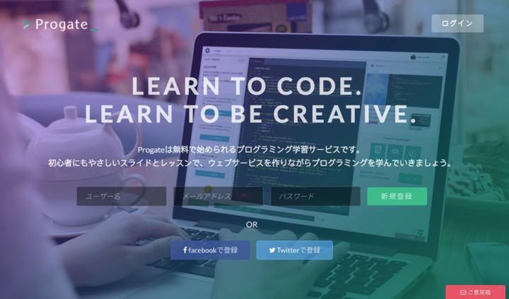 プログラミングを独学で学習できる無料サービス12選