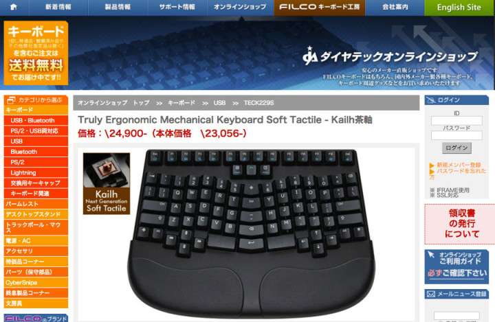 Truly Ergonomic Mechanical Keyboard Soft Tactile - Kailh茶軸が掲載されているサイト画像。詳細は以下