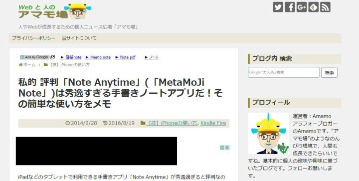Webと人のアマモ場の記事「私的 評判「Note Anytime」(「MetaMoJi Note」)は秀逸すぎる手書きノートアプリだ!その簡単な使い方をメモ」の画像