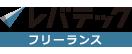 https://freelance.levtech.jp/project/pos-1/